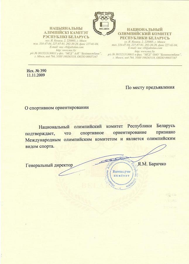 Документы.  Разное.  Письмо Национального олимпийского комитета Республики Беларусь.