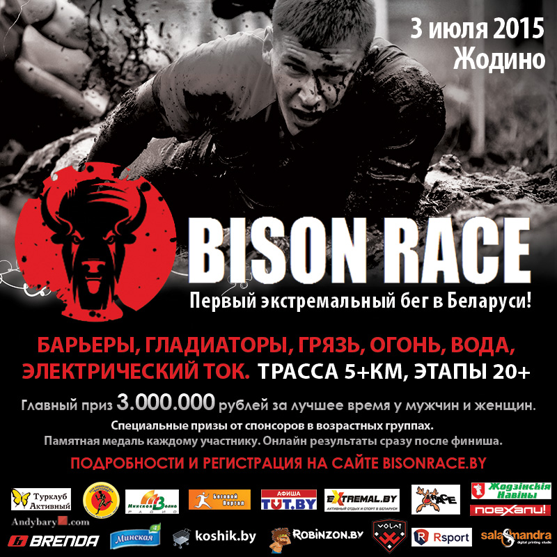 BISON RACE - 3 ���� 2015