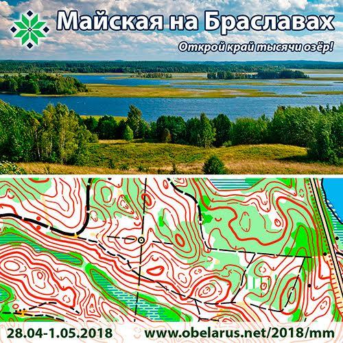 d4f18ef2587 Не пропустите уникальную возможность вместе с другими участниками Майской  Многодневки 2018 открыть Браславы - край тысячи озёр!